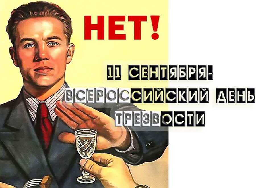 Всероссийский день трезвости открытка